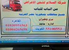 شركه السلام الشحن البري والطيران جميع محافظات مصر