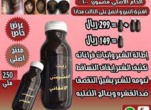 منتج الأفغاني لجميع مشاكل الشعر يوقف تساقط في خلال 15 يوم ينبت في خلال 30 مشاء الله