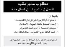 مطلوب مدير مقيم لمنتجع ساحلي راقي في شمال جدة