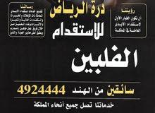مكتب درة الرياض للاستقدام 4920002