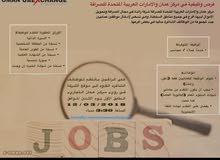 وظايف شركه عمان ولامارات للصرافه
