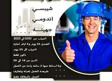 وظائف خالية للعمال
