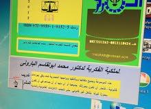 الموسوعة الإلكترونية للتشريعات الليبية