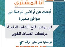 مطلوب أراضي للشراء في بوشر كافة المراحل و الانصب والخوير وفلج شام والمسفاه