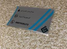 صناعة بطاقة تعريفية