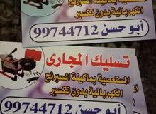 تسليك مجاري بأحدث المكائن بدون تكسير في جميع مناطق الكويت بأقل الأسعار 99744712