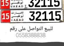 رقم مميز ابوظبي