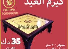 للبيع كيرم العيد الأصلي  كويتي