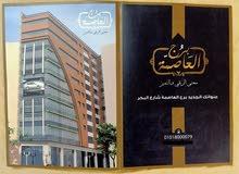 شقة ببرج العاصمة طنطا