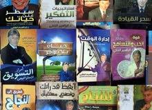 كتب تنمية بشرية