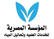 معامل المؤسسة المصرية للخدمات العلمية وتحاليل المياه