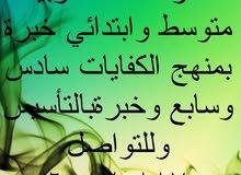 مدرسة لغة عربية متوسط وابتدائي