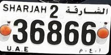 Great offer! Vip Car plate number for sale - Sharjah 36866
