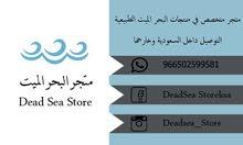 متجر البحر الميت