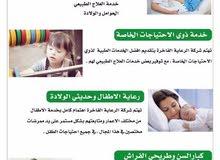 سستر خدمات طبية منزلية