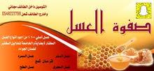عسل اصلي مضمون وعلى الشرط