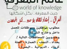world of knoeledge للطباعة والنشر والتوزيع