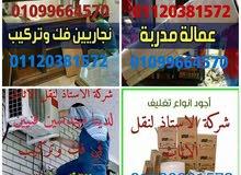 شركة الأستاذ لنقل الأثاث بالقاهرة وجميع المحافظات -- ( 01120381572 / 01099664570 )