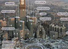 عرض اسعار فنادق مكة