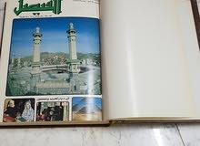 مجلة الفيصل السعودية