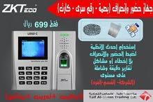 جهاز بصمة حضور وانصراف للموظفين  مع برنامج Intime مجانا