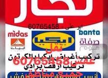 تركيب بلازما وستايروجميع الاثاث60765458جميع مناطق الكويت وخدمةداخل المنزل