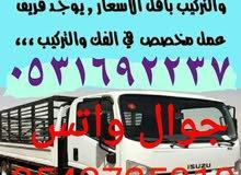 نقل عفش مع الفك والتركيب والتغليف داخل وخارج الرياض بأقل الأسعار