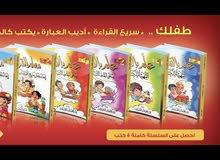 مجموعة كتب معلم القراءة