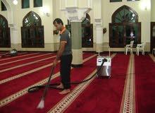 تنظيف مساجد - غسيل سجاد والتنظيف الشامل من 1.5د للمتر