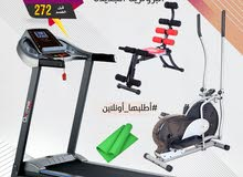 الة مشي انحداريه مع مجموعة متكامله منزليه