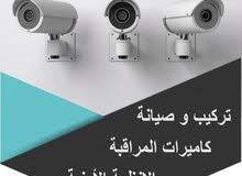 اجهزة كاميرات مراقبة واجهزة امنية  تركيب وصيانة
