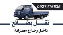 نقل بضائع داخل وخارج مدينة مصراته