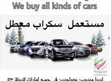 نشتري جميع انواع السيارات مستعمل وسكراب