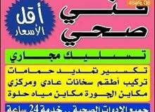 عمر سباك صحى ومعلم تسليك مجارى بأحدث المكاين 51220090
