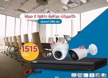16كاميرات مراقبة داهوا 2 ميقا مع جهاز تسجيل