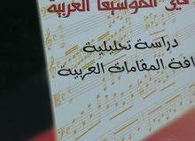 كتاب الاصول والفروع في الموسيقا العربيه