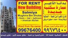 بدانا التاجير عمارة سكنية جديدة 99676400