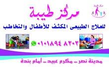 علاج طبيعى 01018948202