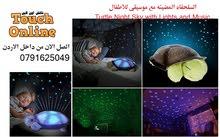 السلحفاه المضيئه اضاءة باشكال مع موسيقى للاطفال غرفة اطفال مع نجوم و قمر و اشكال