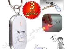 تعليقة مفاتيح مع جرس مع ضوء احمر ما عليك غيرتصفر والجهاز بزمر وبضوي احمر  السعر : 3 دنانير