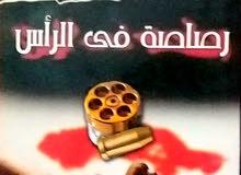 كتاب أجاثا كرستي رصاصة في الرأس