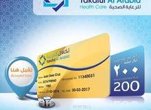 بطاقات تأمين