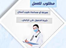 طلب استشاري وممرضات للعمل في عيادات اسنان