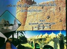 للبيع بالجملة والمفرد كتاب قلعة آل حمودة والمعالم الحضارية في جعلان بني بوعلي