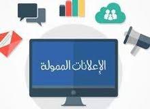 اعلانات ممولة على الفيس بوك وباسعار منافسة