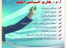 دبلومات وكورسات محاسبية ( أكاديمية المحاسبين القانونيين المصرية )