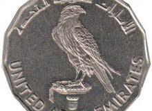 عملة اماراتية 5 درهم من عام 1981