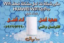 مكرر شبكة HUAWEI WiFi Q2 Pro