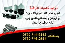 تركيب كاميرات المراقبة محافظة اربيل