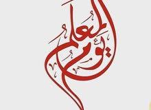 معلم لغة عربية ومواد شرعية واجتماعيات